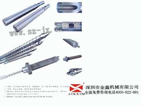 各種注塑機螺桿料管-螺桿頭-哥林柱-金鑫