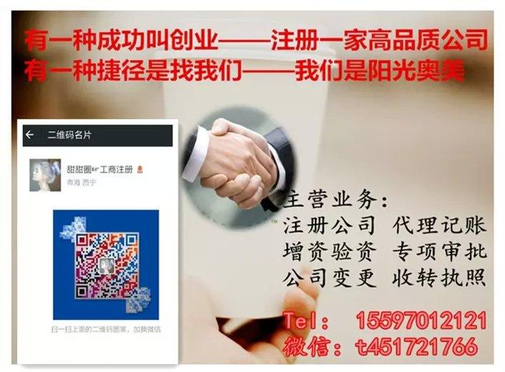 西宁500万通讯器材销售公司免费注册便捷的创业服务