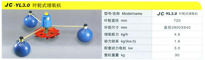 高密度增氧机各种型号叶轮式增氧机