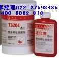 烟台泰盛TS204预涂干膜螺纹锁固剂