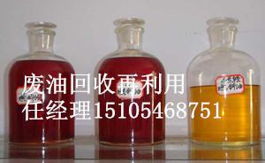 潍坊正规回收废油的单位对废油的处理办法