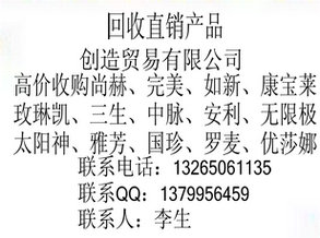 中国市场价格收购嘉康利回收康宝莱奶昔