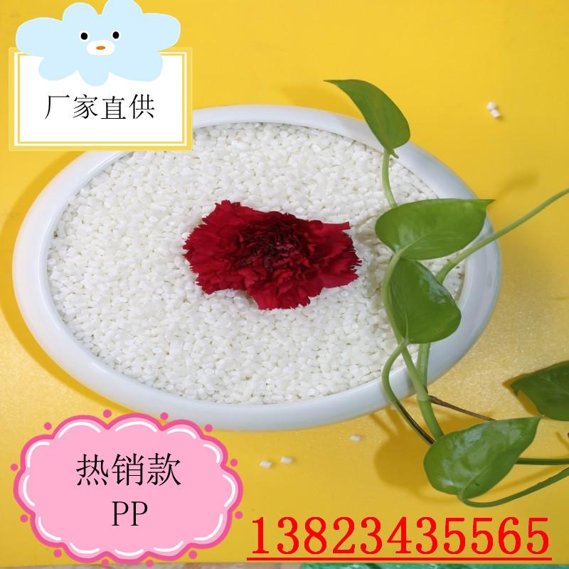 PP改性环保黑色聚丙烯白色PP再生塑料尼龙PA改性塑料粒子