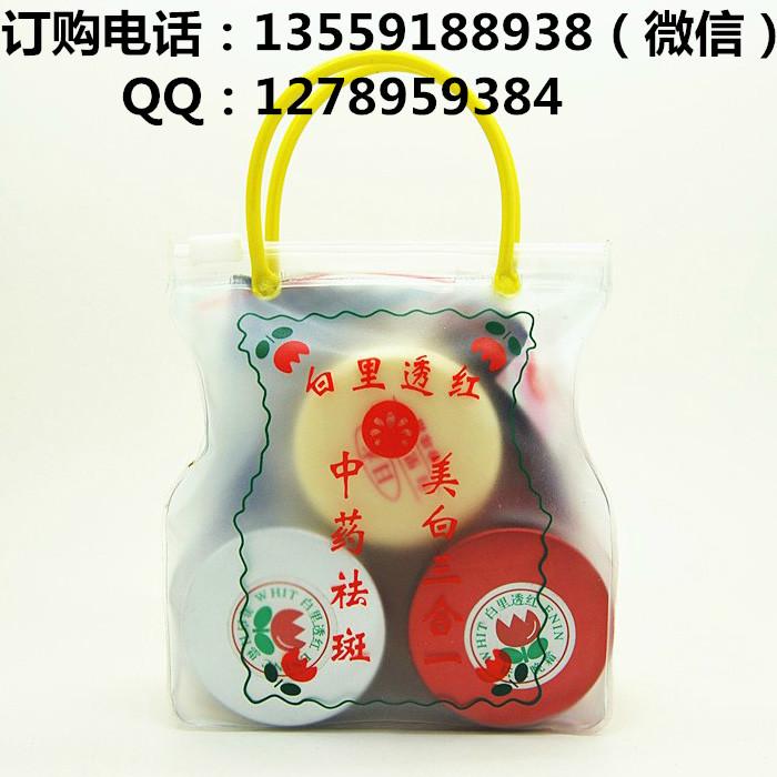 日本白里透红三合一美白祛斑套装 日本白里透红怎么样 日本白里透红可以祛斑吗