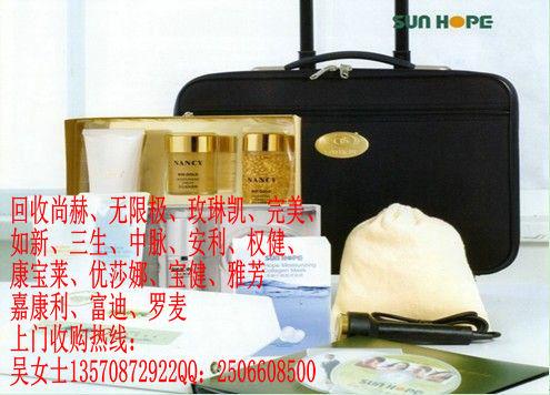 尚赫产品专门店求购高折扣回收玫琳凯产品