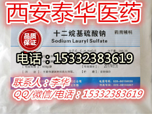 药用级 医药级十二烷基硫酸钠 15药典 有批件