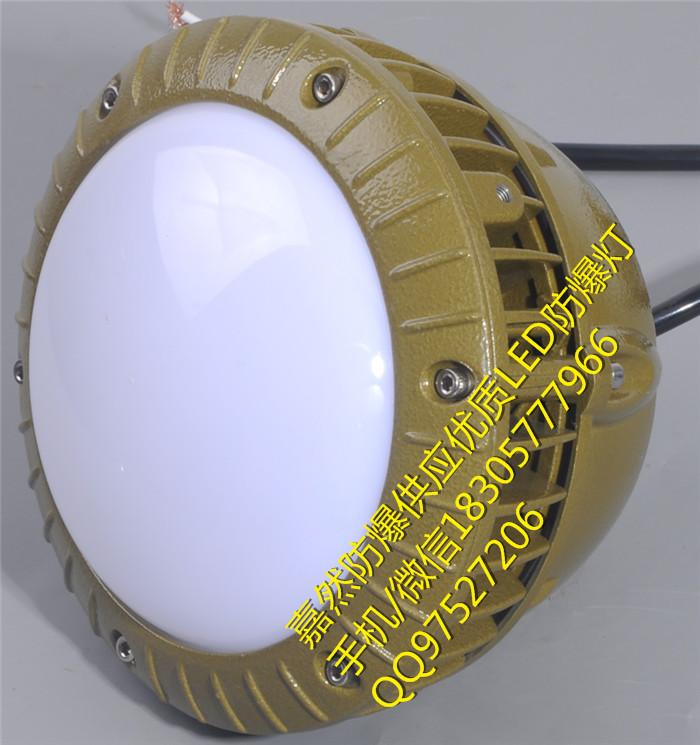 BAD85-M30wled防爆照明灯,led防爆灯40w