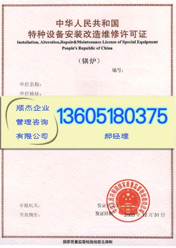 铁路罐车制造TS认证江西萍乡咨询代理