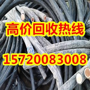 孫吳廢舊電纜高價回收15720083008