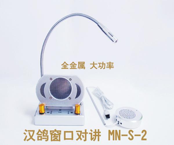 汉鸽MN-S-2大功