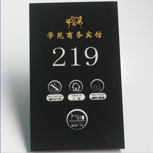 LN-BO 联兴邦 酒店宾馆智能电子门牌房号牌 无边框触摸面板