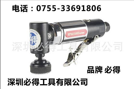 必得气动打磨机 气动点磨机 同心抛光机 1寸2寸研磨抛光机BT-734