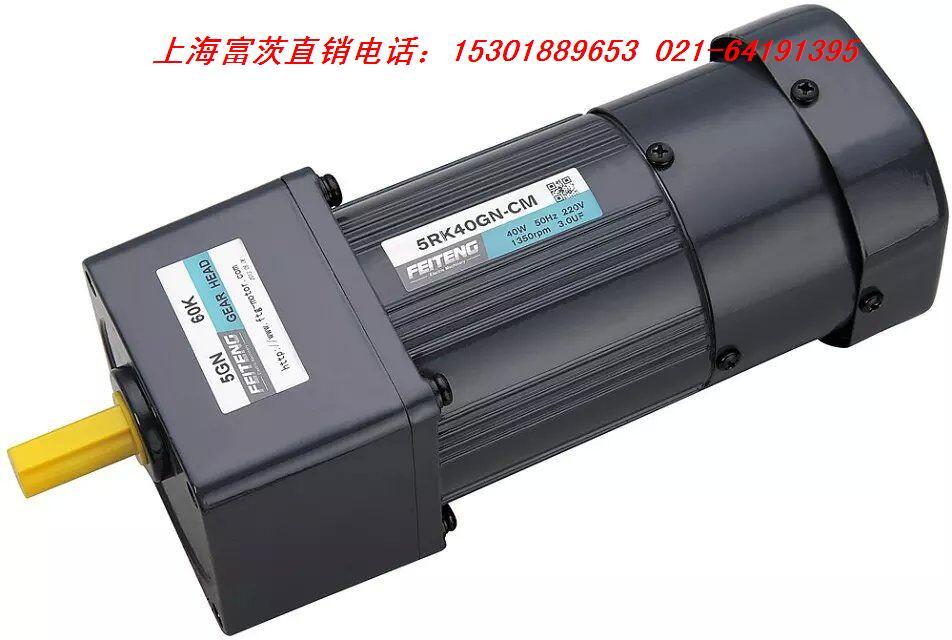 FEITENG減速機5IK90GU-S/S3F