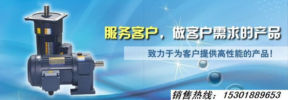 今峰传动减速电机400W/GH-28/1:200
