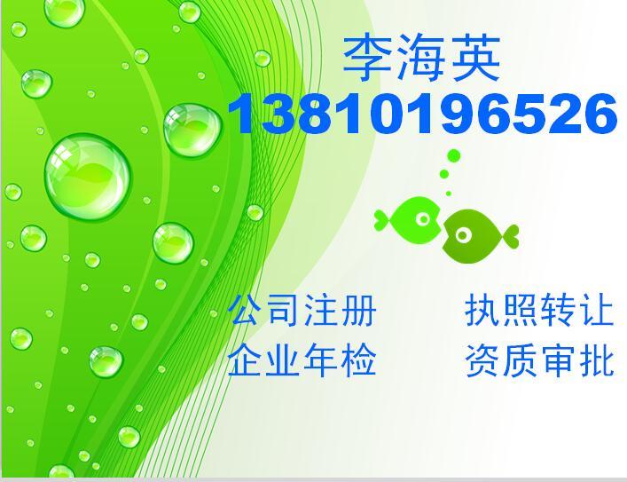 转让北京投资担保公司共同确保债权安全