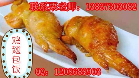專業培訓臺灣雞翅包飯做法 汕頭無骨雞翅包飯加盟