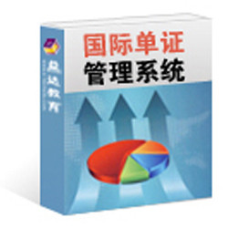 国际单证管理系统-仿真模拟软件益达教育