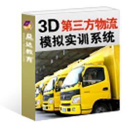 3D第三方物流仿真模拟系统益达教育