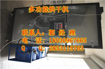 德阳多功能干果烘干机设备,德阳小型干果烘干机