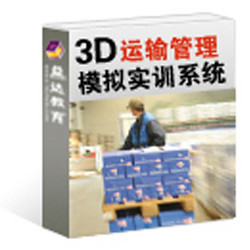 3D运输管理模拟实训系统益达教育