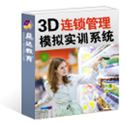 3D连锁经营管理系统益达教育
