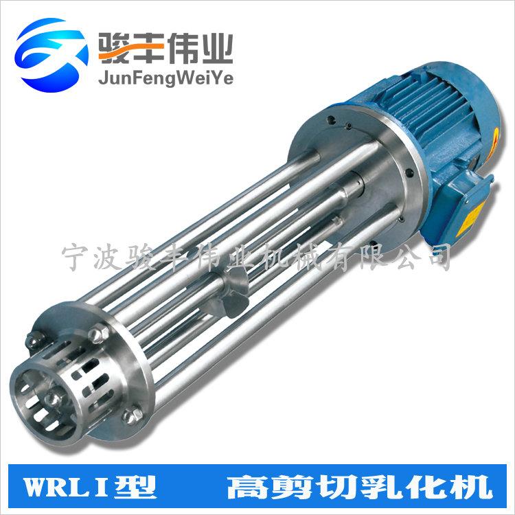 WRL型高剪切均質乳化機 高剪切分散乳化機 高剪切混合乳化機