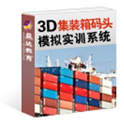 3D码头集装箱码头模拟实训系统益达教育