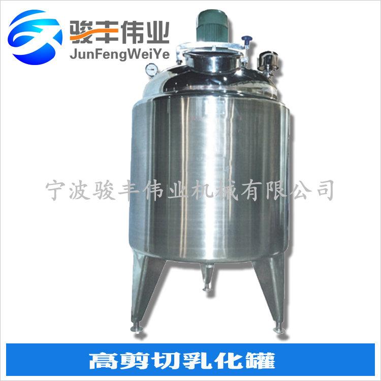 不銹鋼導熱油電加熱攪拌高剪切均質乳化罐
