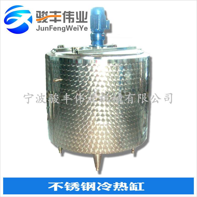不銹鋼衛生級三層立式攪拌冷熱缸
