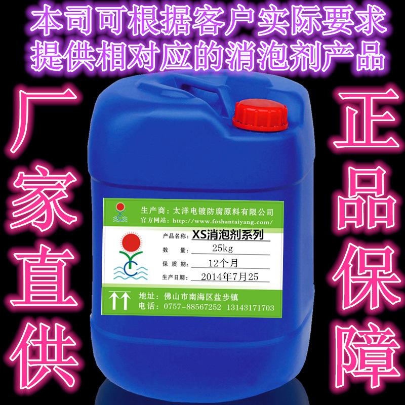 厂家供应DT 水处理消泡剂