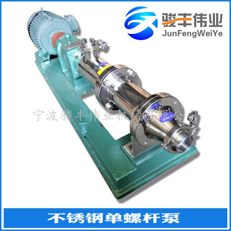 不銹鋼衛生級G型單螺桿泵濃漿泵