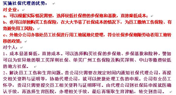 社保代理公司专业节省成本,江门清远汕头揭阳云浮代理