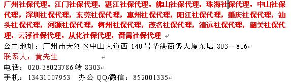 广州社保代理公司补缴深圳社保代理