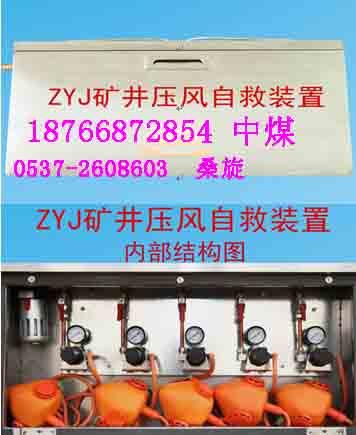 zyj壓風供水一體自救裝置,壓風自救供水裝置