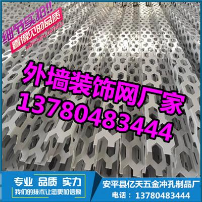 億天奧迪4s店外墻裝飾網/奧迪外墻裝飾穿孔板/廠家