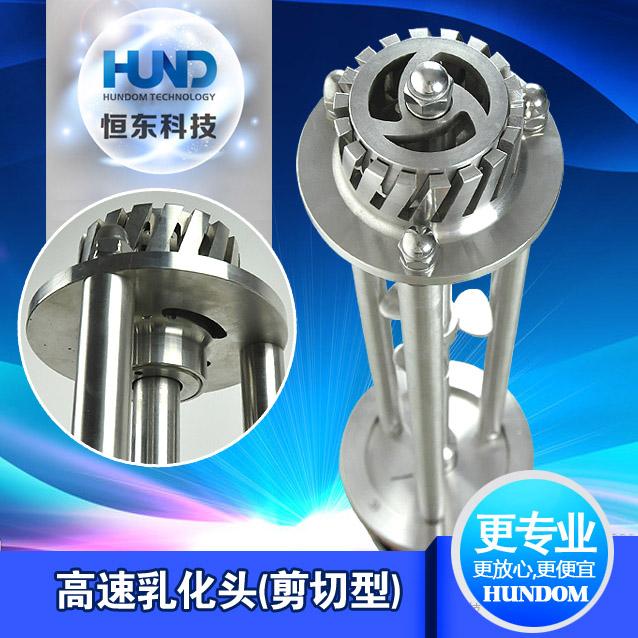 恒东间歇式高剪切乳化机 高速均质乳化头 乳化搅拌器 4型