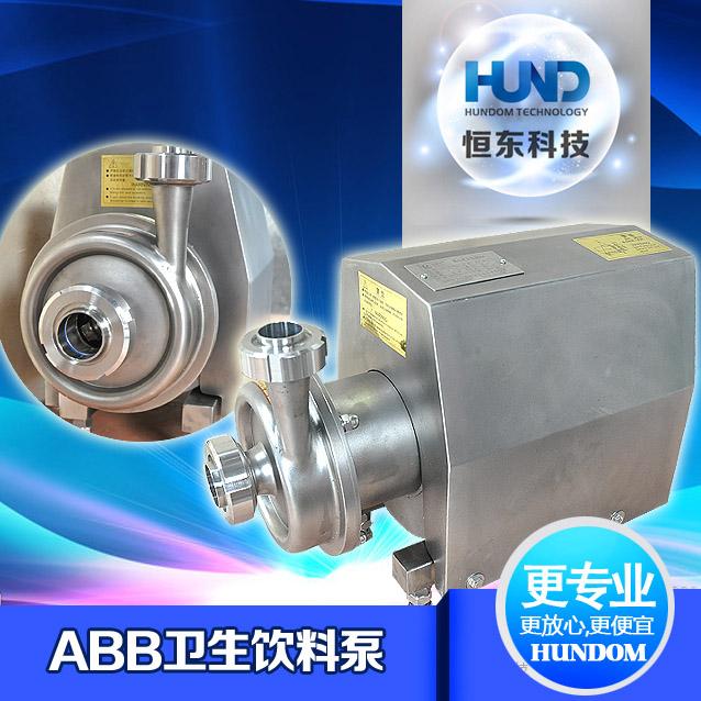 不锈钢卫生级ABB离心泵 卫生泵 饮料泵 牛奶泵 物料泵