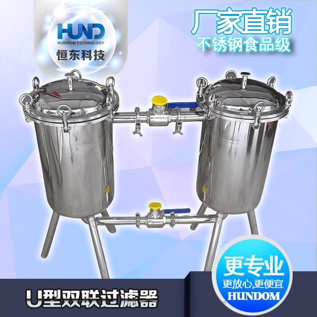 不锈钢U型双联过滤器 饮料过滤器 双桶式过滤器 大型双筒过滤器