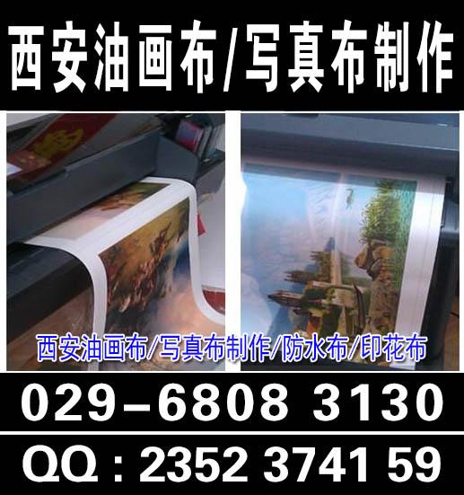 西安油画布喷绘装裱029-68083130写真布油画布打印|油画布价格