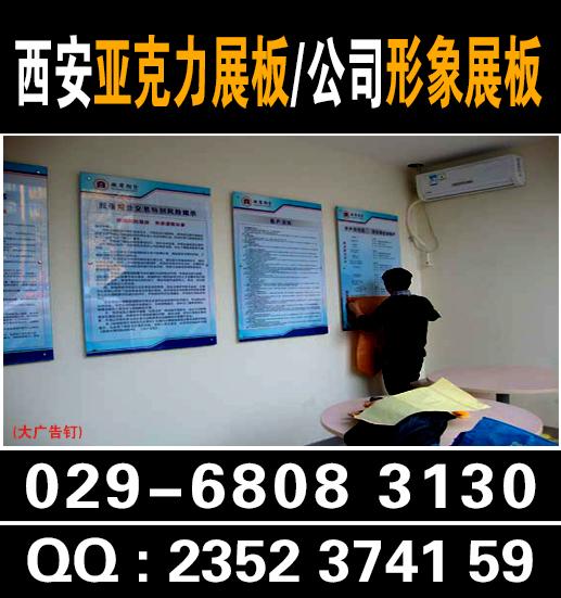 西安碑林亚克力制度牌029-68083130亚克力展板|水晶字|PVC字制作