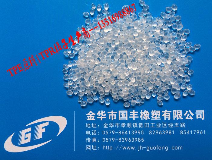 國豐橡塑供應TPR軟膠玩具料