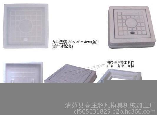 超凡可按图纸定做模具方形井盖模具
