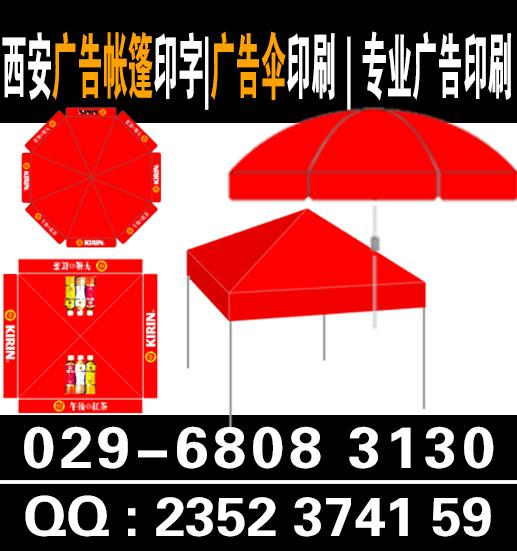 西安钟楼帐篷广告伞029-68083130易拉宝|促销台|门型展架制作