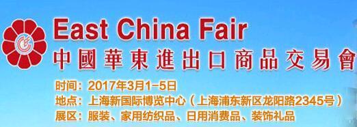 2017上海国际小商品进出口展览会