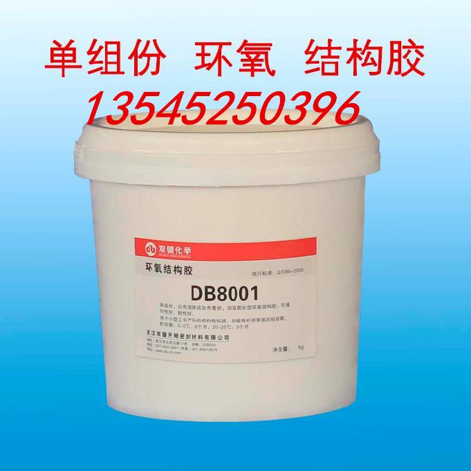 双键DB8001结构胶
