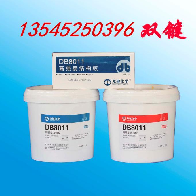 供应DB8011环氧结构胶
