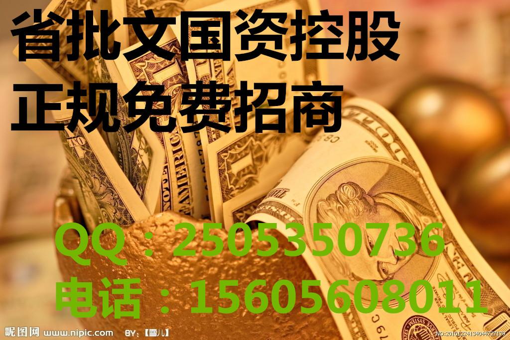 不扣不压国资控股湖北华矿代理门槛低招商安全可靠