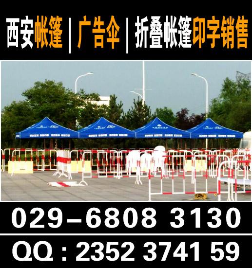 西安小寨折叠帐篷029-68083130广告帐篷 帐篷印字 广告伞定做