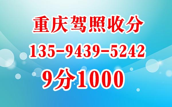 重庆收驾证分,驾证收分9分1000,重庆收驾证分多少钱