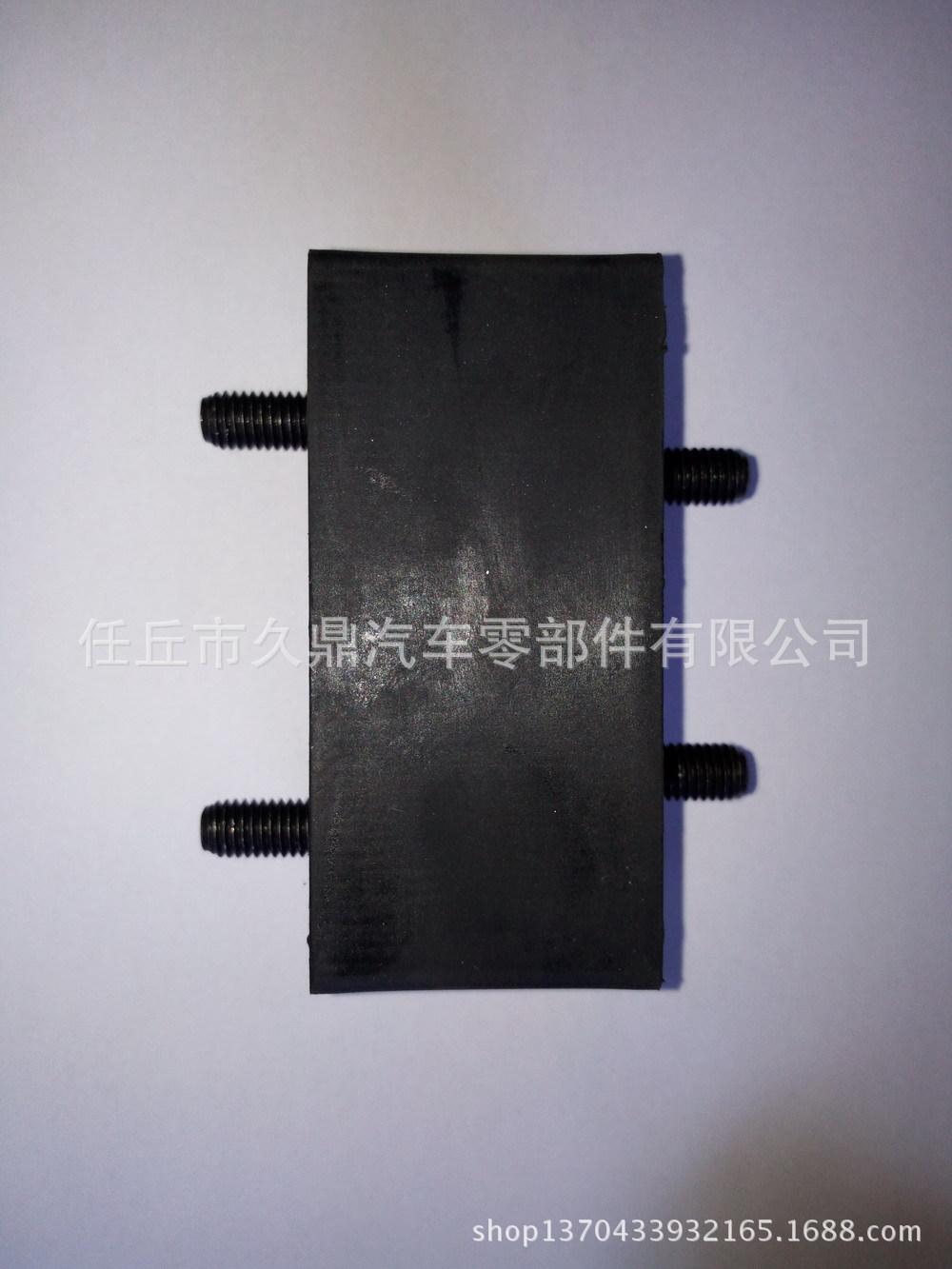 久鼎汽配厂家直销供应悬置橡胶垫